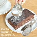 【店内全品クーポン】マーナ ステンレス 粉ふりスプーン K6...