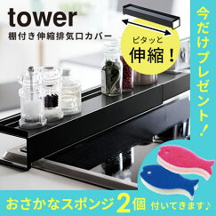 棚付き伸縮排気口カバーtowerタワー/ホワイトブラック白黒(シンプルおしゃれ北欧)pt1