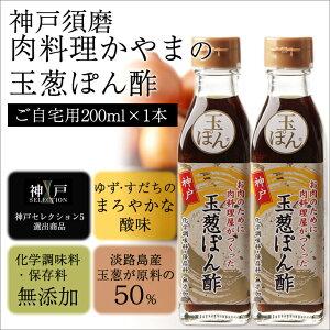 玉ぽん(お肉のために肉料理屋がつくった玉葱ぽん酢)200ml