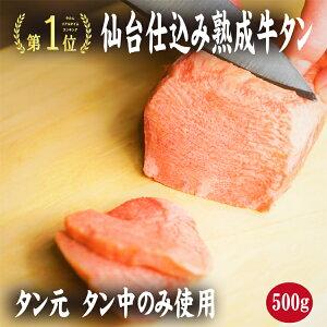 楽天ランキング1位獲得☆仙台仕込み熟成牛タン500g タン元からタン中のみを使用し4日間こだわりの塩で熟成し肉の旨味を最大限に引き出しました。お歳暮 牛タン ギフト 冷凍 肉 グルメ