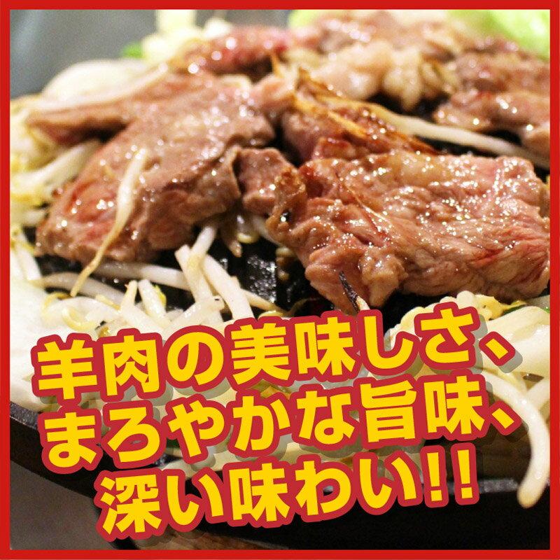 145-あつぎりらむジン(しょうゆ味)【430g】【羊肉の美味しさ、まろやかな旨味、深い味わい!!】羊肉北海道釧路ラム肉らむジンギスカン焼肉※