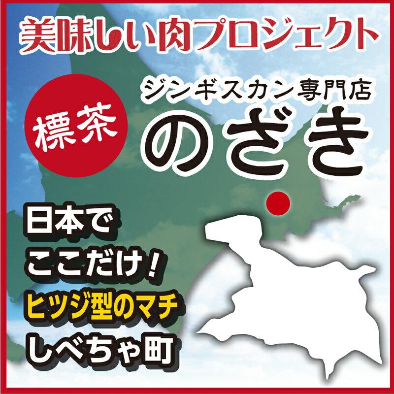 ラム肉 【まんまる うす切りラム 1.5kg入り(ナイロン袋なし)+焼肉のたれ(甘口50ml・辛口50ml)セット】北海道 焼鳥 BBQ バーベキュー ラムスライス たれ
