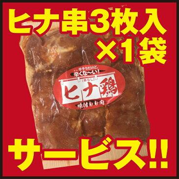 【生ユッケ 10個セット、送料無料!】【ヒナ串3枚入×1袋サービス!!】【肉70g+特製ユッケたれ付き】脂の少ない北海道産牛もも肉のみを使った 本当の生ユッケ