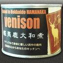 蝦夷鹿大和煮