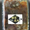 【290g】【北海道産】エゾ鹿肉ジンギスカン