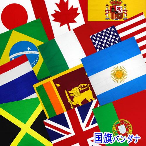 世界の国旗 バンダナ ハンカチ 国旗 (全21か国)アメリカ イギリス 日本 イギリス ブラジル フランス ドイツ イタリア スペイン カナダ ハンカチーフ マスク代用 咳エチケット 手作り 手づくり ハンカチマスク バンダナマスク 綿100 薄手 おしゃれ