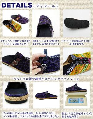 モン族サボ−ディテール[サンダルサボカジュアルシューズレディースメンズサンダルヒール靴ファッションアジアンエスニックサンダルサボサンダル