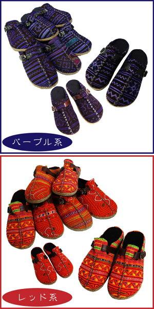 モン族サボ−カラバリ1【アジアンファッション】【アジアン雑貨】【アジアンテイスト】【エスニック】【サボサンダル】【スリッパ】【靴】【シューズ】【サボ】【サンダル】【レディース】【メンズ】
