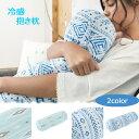 ひんやり 接触冷感 冷感 抱き枕 クッション (全2柄) おしゃれ かわいい 冷たい 暑さ対策 ひん