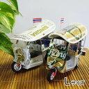 タイの有名な「トゥクトゥク(サムロー)」をビール缶でミニチュアに!!飾っても遊んでも楽しめ...