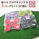 送料無料 1000円 ポッキリ アロマ キャンドル 17種類の香りから選べる お試し 4パック……
