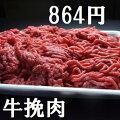 【業務用】【挽肉】牛挽き肉冷凍1k