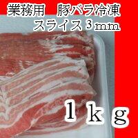 【豚肉】【豚バラ】【業務用】フランス産豚バラスライス(厚さ3mm)1k