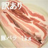 【訳あり】【切れ端】【豚肉】【角煮用】輸入豚バラブロック冷凍1.0kg