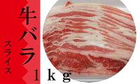 米国産牛バラスライス1.0kg冷凍