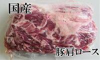 10P12Sep14岩手県産豚肩ロースブロック【業務用】【豚肉】【塊】