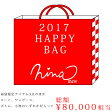 Ninamew2017福袋