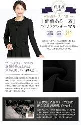 ブラックフォーマル喪服bs-9307