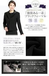 ブラックフォーマル喪服jap01