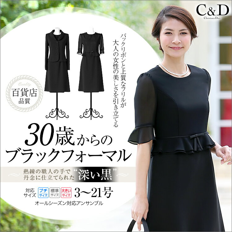 30代・40代・50代のおしゃれなブラックフォーマル(喪服・礼服)。レディース(女性用・母・ママ)スーツはセレモニー(入園式・入学式・卒園式・卒業式・お宮参り・七五三)対応。ワンピース/大きいサイズ