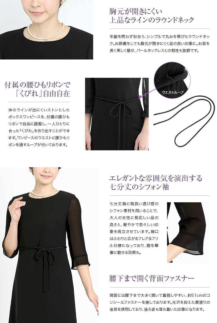 30代・40代・50代のおしゃれなブラックフォーマル(喪服・礼服)。レディース(女性用・母・ママ)スーツはセレモニー(入園式・入学式・卒園式・卒業式)対応。ワンピース/大きいサイズ