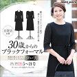 30代・40代・50代のおしゃれなブラックフォーマル(喪服・礼服)。レデ...