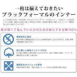 【あす楽対応】ブラックフォーマルインナーブラウスBI-2048ブラック黒レディース女性用綿100%コットン日本製静電気防止ストレッチ素材【RCP】