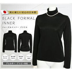 【あす楽対応】ブラックフォーマルインナーブラウスBI-0104ブラック黒レディース女性用綿100%コットン日本製静電気防止ストレッチ素材【RCP】