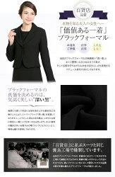 ブラックフォーマル喪服bs-0108