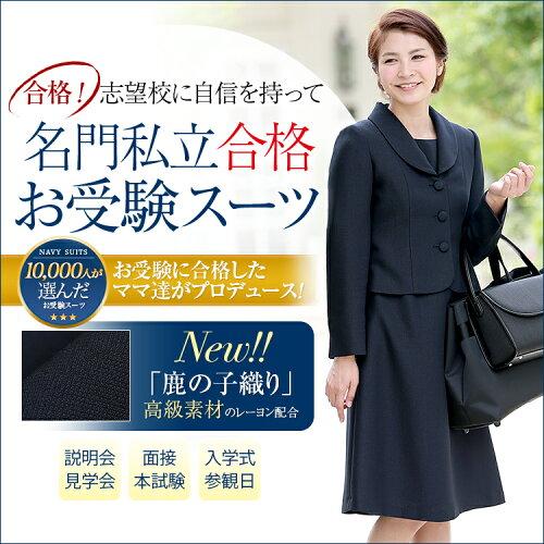 お受験スーツ お受験 スーツ 紺 濃紺 入学...