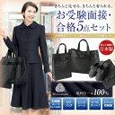 【合格5点セット】 お受験スーツ ウール100% 日本製 ス...