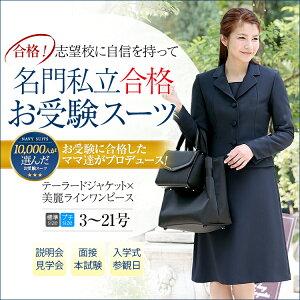 【あす楽対応】【送料無料】【楽天ランキング1位入賞】 お受験スーツ お受験 スーツ 紺 濃紺 …