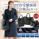 【合格5点セット】 お受験スーツ ウール100% 日本製 スリッパ ト...