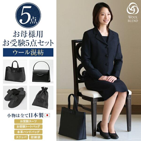 福袋2021合格5点セットお受験スーツウール日本製スリッパトートバッグサブバッグ収納袋ママ母合格面接紺レディースワンピース入園式