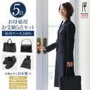 合格5点セット お受験スーツ ウール100% 日本製 スリッパ トート...
