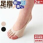 脱げにくい 足指セパレーター 同色2足セット | 夏場の足のムレ対策、冬場の厚手靴下の内側に♪ 足指用ソックス 脱げにくい 足指セパレーター 5本指 指先 靴下