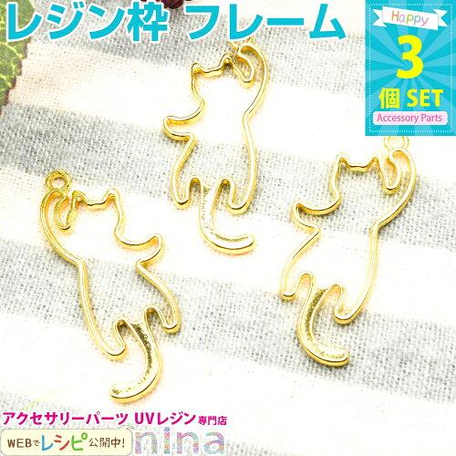 レジン枠 猫 キャット ゴールド 3個セット 2   枠を使えば素敵アクセに♪ / 空枠 枠 レジン枠 キャット ゴールド 型 UVレジン フレーム レジン 猫 金 ネックレス レジン液 材料 パーツ