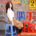 アジアン家具 椅子