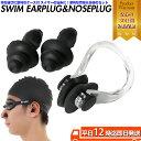 EMPTスイム水泳耳栓&鼻栓   耳セン 水泳 競泳 耳せん