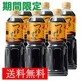 【送料無料】 【期間限定】 にんべん つゆの素 1000ml ペットボトル 6本セット ケース入り <常温・O>