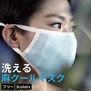 夏用麻マスク