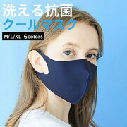 洗える抗菌クールマスク