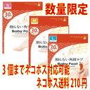 ベビーフット イージーパック30分タイプ 【ネコポス1通3個まで対応可...