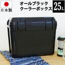 140-A27【送料無料】クーラーボックス 25L黒 ブラッ...