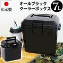 80-A27【送料無料】クーラーボックス 7L小型 黒 ブラック モノトーン クーラーBOX クーラ...