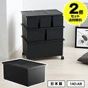 【2個セット特価】140-A8黒 ブラック 収納ボックス Lタイプ モノトーン 収納【送料無料】