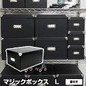 RMX-002 マジックボックス L 折りたたみ 蓋付 ブラック