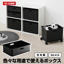 【特価】80-A14モノトーン 収納ボックス 浅型 黒 ブラック カラーボックス
