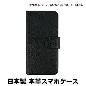 9e1e66c541 83783【送料無料】iPhone6・6s用サフィアーノ モノトーン 手帳型 黒 ブラック アイフォン