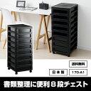 170-A1【送料無料】書類収納 8段チェスト 黒 ブラックモノトーン...